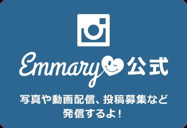 EMMARY公式インスタグラム