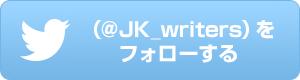 (@JK_writers)をフォローする