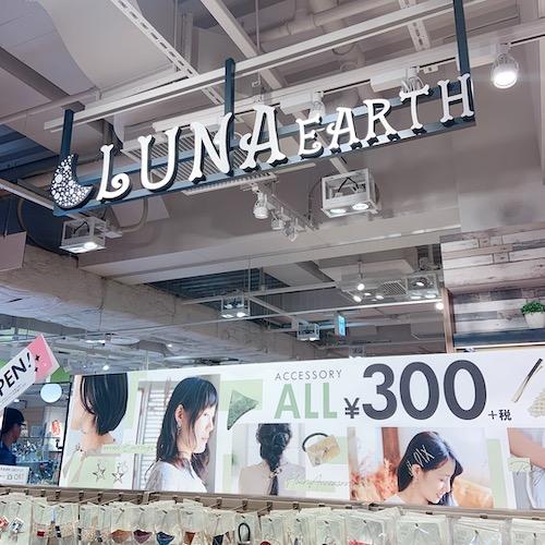 300円均一のアクセサリーショップ【LUNA EARTH】が穴場だった